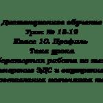 Дистанционное обучение. Урок № 18-19. Класс 10. Профиль. Тема урока. Лабораторная работа по теме: «Измерение ЭДС и внутреннего сопротивления источника тока»