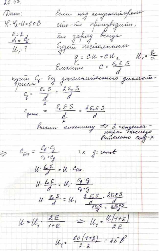 Задача №26.47 Решение