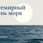 Всемирный день моря — 24 сентября