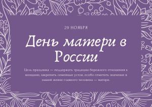 День матери в России - 29 ноября