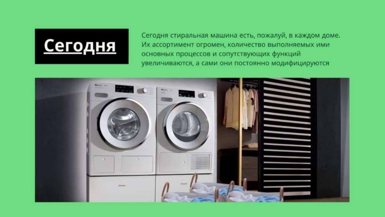 Сегодня стиральная машина