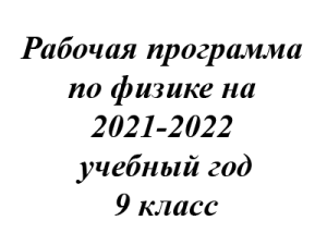 Рабочая программа по физике на 2021-2022 учебный год. 9 класс