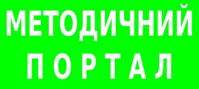 Методичний портал
