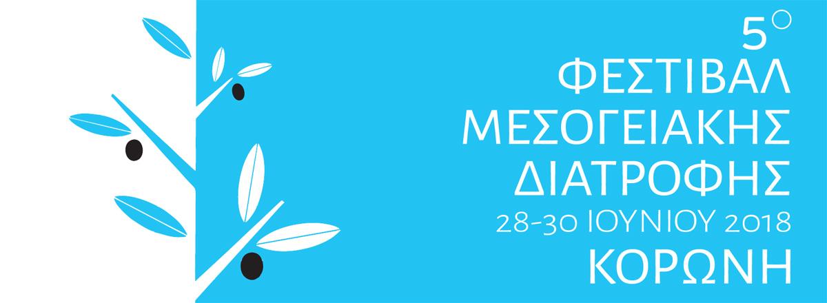 You are currently viewing Κορώνη: 5ο Φεστιβάλ Μεσογειακής Διατροφής με Γευσιγνωσίες Ελαιολάδων και παραδοσιακές μαγειρικές