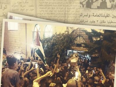 فلسطينيّو الداخل والمقاومة المسلّحة