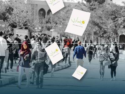 حديثٌ عن الجامعاتِ والأسوار