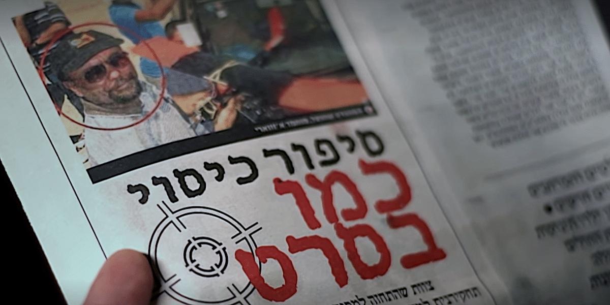 صورة المجتمع الإسرائيليّ كما تعرضها نِتفليكس