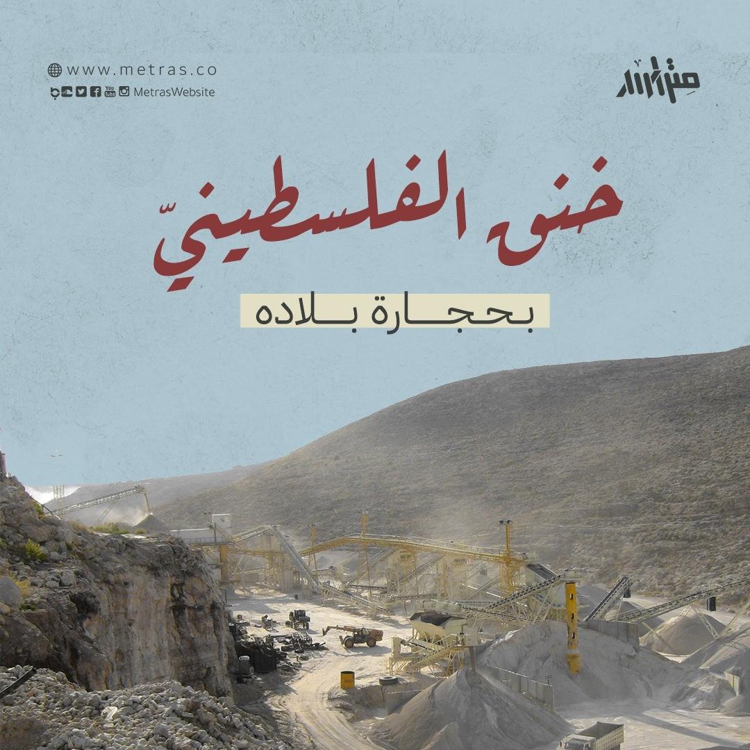 خنق الفلسطيني بحجارة بلاده