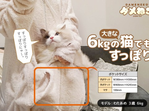 This onesie has a special pocket for your cat