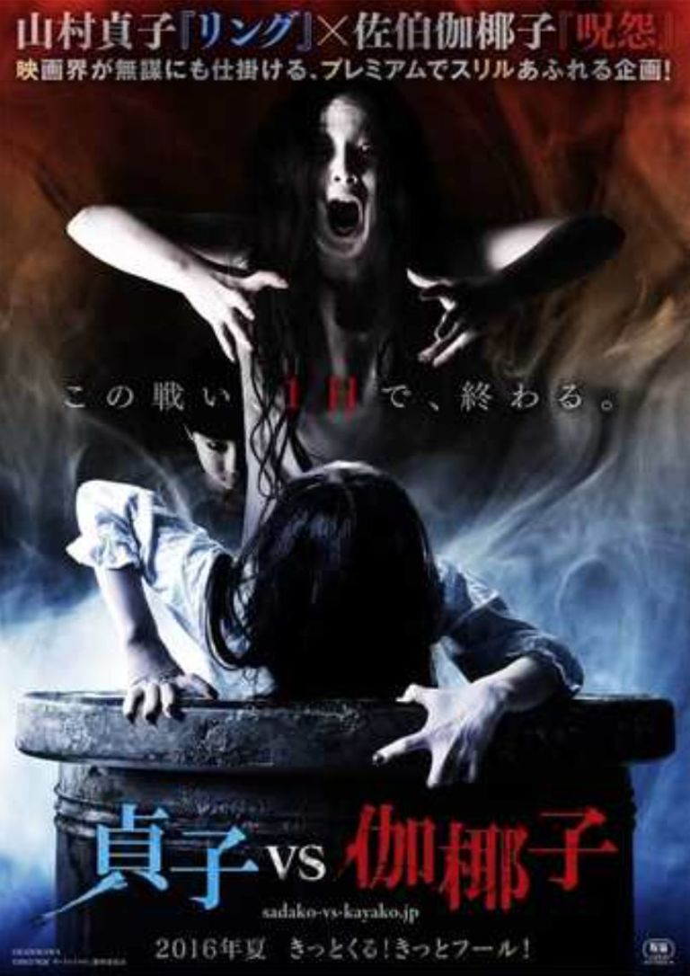 WATCH: The Ring Vs The Grudge is on its way and so are more endless nightmares