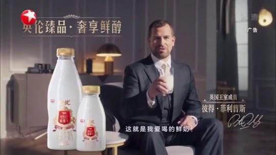 Peter Phillips milk advert