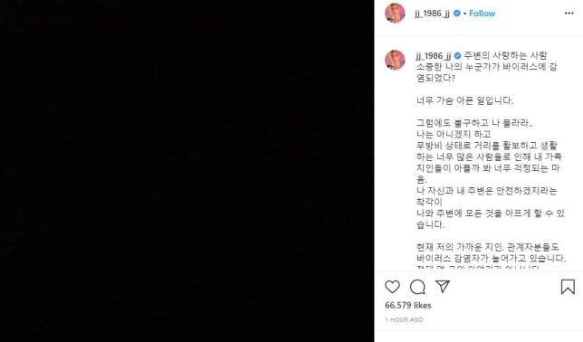 Jaejoong's Instagram post