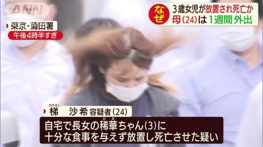 Saki Kakehashi, de Tokyo, au Japon, a déclaré aux enquêteurs qu'elle pensait que