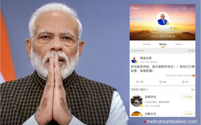 PM Narendra Modi quits Chinese social media Weibo as India bans Chinese 59 apps