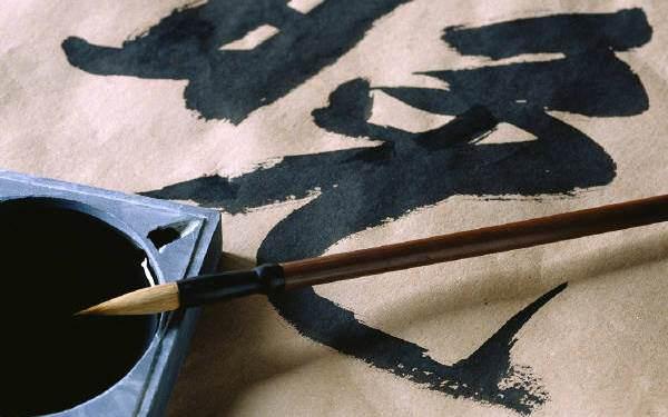 Caligrafia-a Japonesa