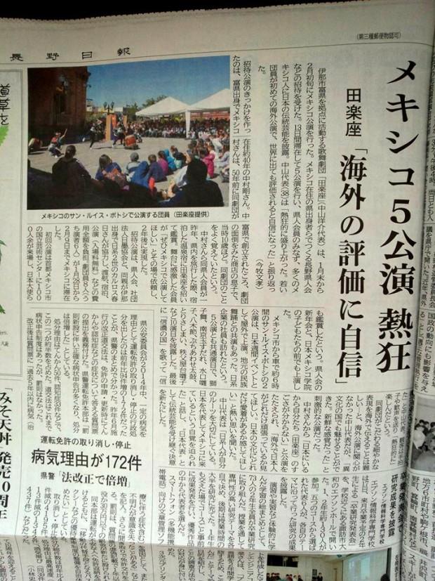 Prensa japonesa