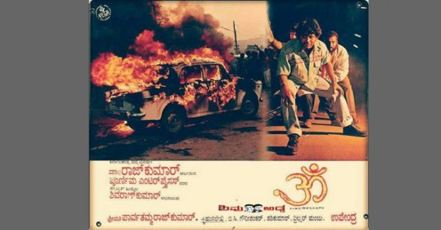 Om Kannada Movie
