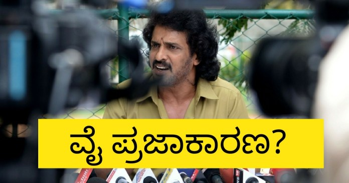 Reasons to Support Upendra party
