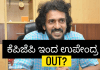 upendra out of kpjp