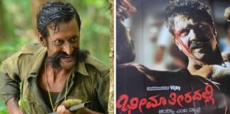 Kannada Movies Inspired by Real Life