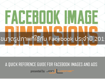 fb-dimensions-info-2015