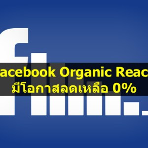Facebook organic reach decline