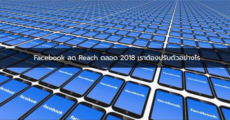 Facebook ลด Reach ตลอดปี 2018
