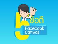 5 ข้อดี Facebook Canvas