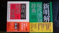 新明解国語辞典と、新明解現代漢和辞典
