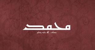 El Mawlid; Celebración del nacimiento del Profeta Muhammad (s.a.w.s.)
