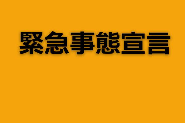 大阪に緊急事態宣言出たら仕事や給料や暮らしはどうなる?いつまで続くの?