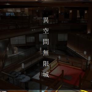 福島県の旅館・大川荘と鬼滅の刃の無限城が似ているのは本当?ネットの声は?場所がどこかについても!