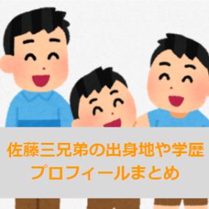 佐藤三兄弟の名前や年齢は?出身地や学歴などのプロフィール!家族構成についても紹介!