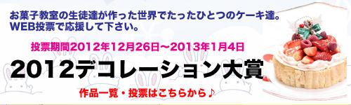キッチンスタジオ◆横浜ミサリングファクトリー-デコレーション大賞