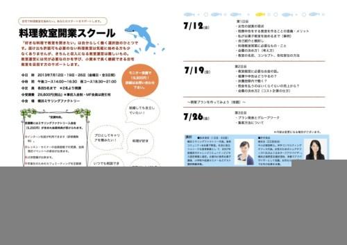 キッチンスタジオ◆横浜ミサリングファクトリー-リーフレット