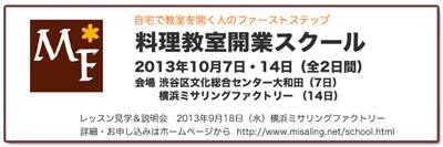 キッチンスタジオ◆横浜ミサリングファクトリー-自宅教室バナー