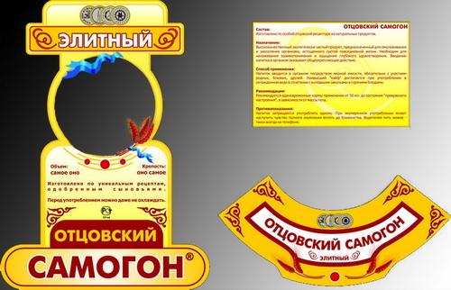 Самогонные этикетки на заказ в Москве заказать печать