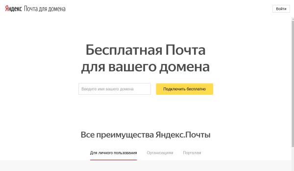 Yandex mail free email hosting custom domain