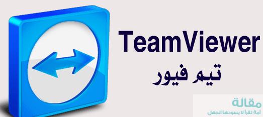 ما هو برنامج TeamViewer للتحكم بالاجهزة عن بعد وأهم مميزاتة