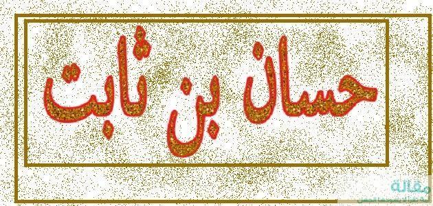 الشاعر حسان بن ثابت