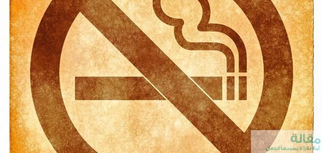 ما هى اضرار الدخان