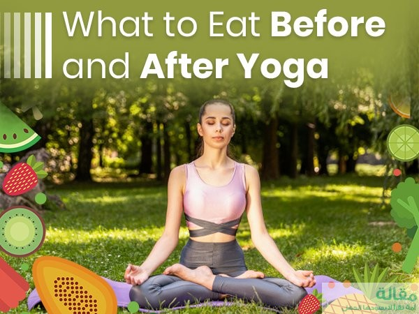الأغذية الصحية التي يجب تناولها لممارسي اليوجا