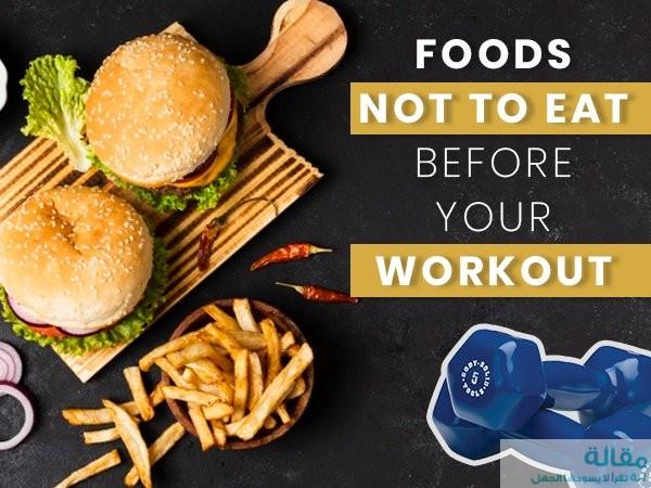 الأطعمة التي يجب عدم تناولها قبل ممارسة التمارين الرياضية