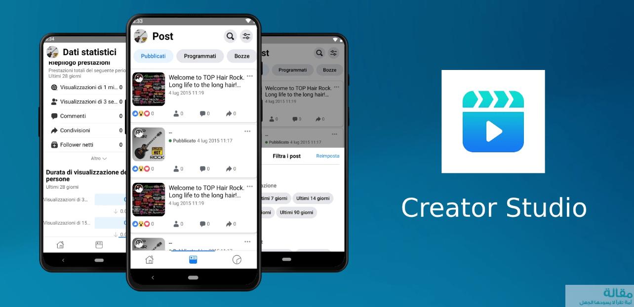 تطبيق Creator Studio متاح الان على أندرويد و iOS
