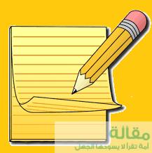 نوته - كيف تكتب مقال - كيف تكتب مقال علمي - كيف تكتب مقال صحفي