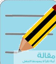 images - كيف تكتب مقال - كيف تكتب مقال علمي - كيف تكتب مقال صحفي