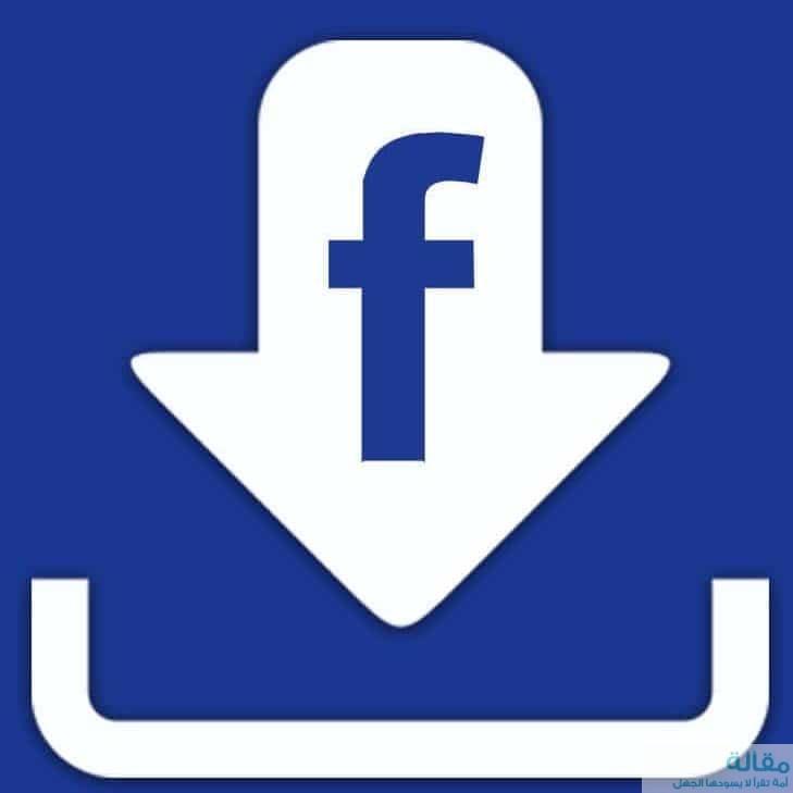 كيفية تنزيل الفيديوهات علي فيسبوك ؟