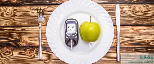 حمية غذائية تساعد في التخلص من السكري