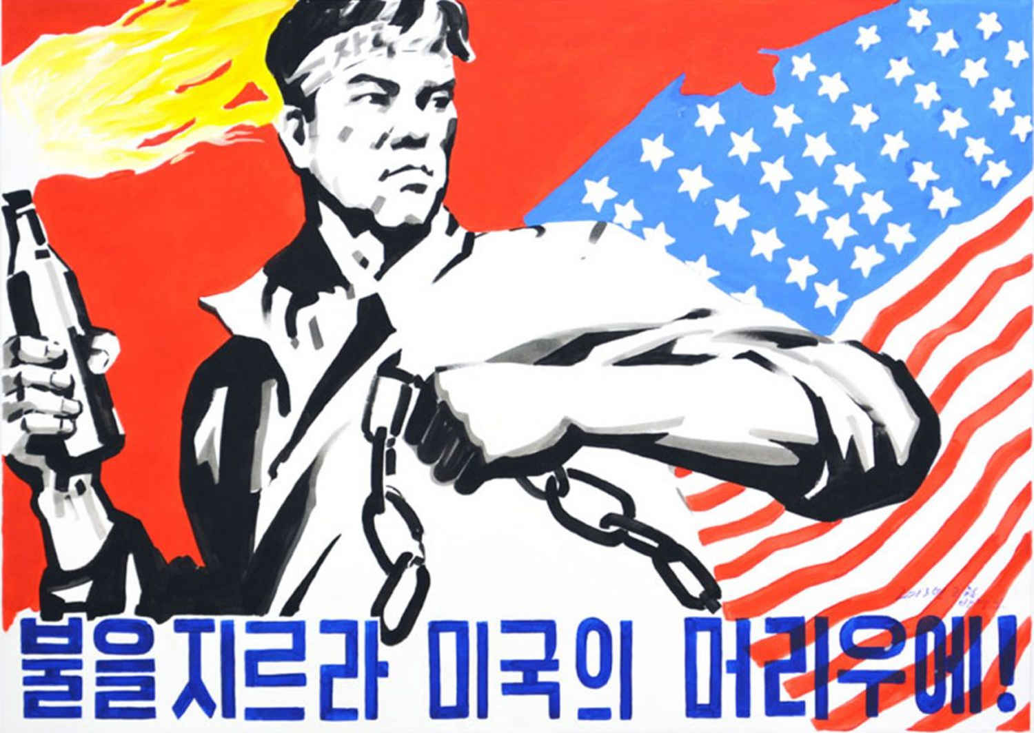 American Imperialists, Do Not Be Reckless in Using Violence!