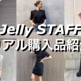 Jellyスタッフリアル購入品、新作コーデ